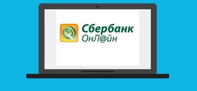 Оплата кредита через личный кабинет Сбербанк Онлайн