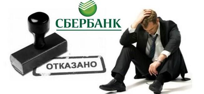Отрицательное решение по кредиту в Сбербанке