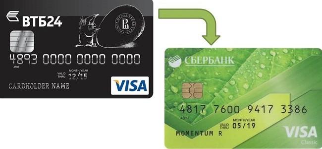Перевод денег с кредитной карты ВТБ на карту Сбербанка