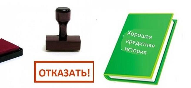 Изображение - В каких банках дадут ипотеку, если есть судимость Pochemu-Sberbank-otkazal-v-ipoteke-esli-kreditnaya-istoriya-horoshaya