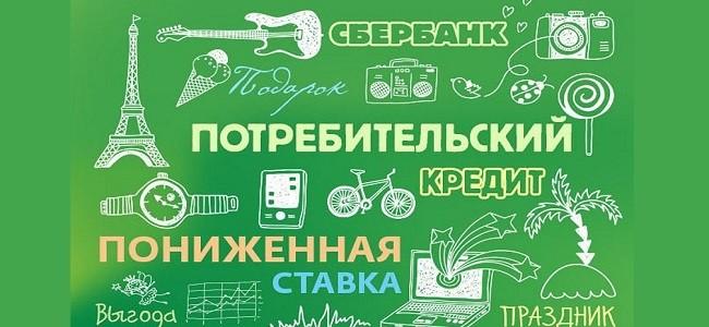 Программы кредитования физических лиц в Сбербанке