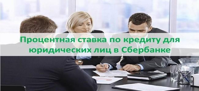 Процентная ставка по кредиту для юридических лиц в Сбербанке