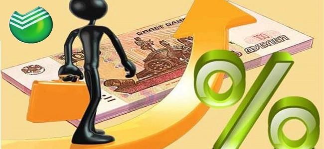 Проценты по кредиту для ИП в Сбербанке
