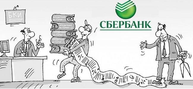 С каким бюро кредитных историй работает Сбербанк