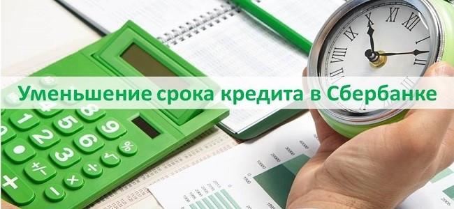 Уменьшение срока кредита в Сбербанке