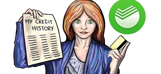 Выписка из кредитной истории в Сбербанке