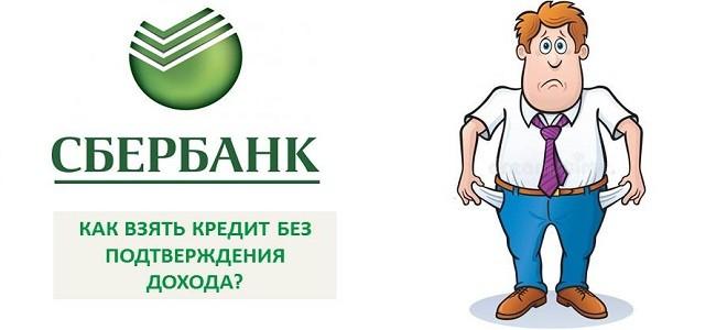 Взять кредит в Сбербанке без подтверждения дохода