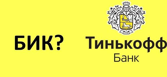 БИК Тинькофф Банка для погашения кредита