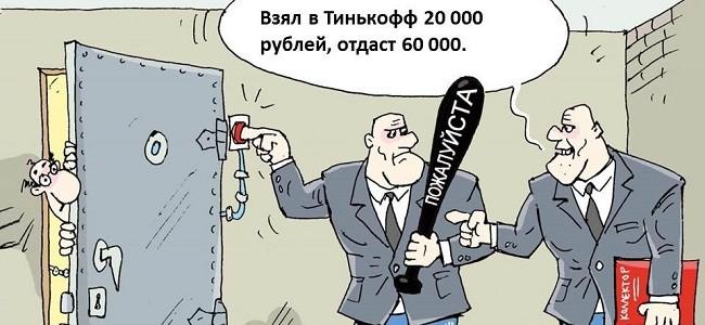 Что может быть, если не платить кредит Тинькофф Банку