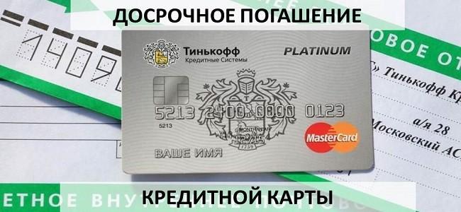 можно ли погасить кредит кредитной картой