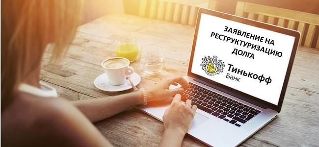 Как написать заявление о реструктуризации долга в Тинькофф Банк