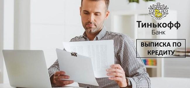 Как получить выписку по кредиту Тинькофф Банка