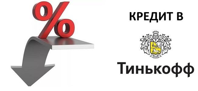 Как уменьшить процент по кредиту в Тинькофф