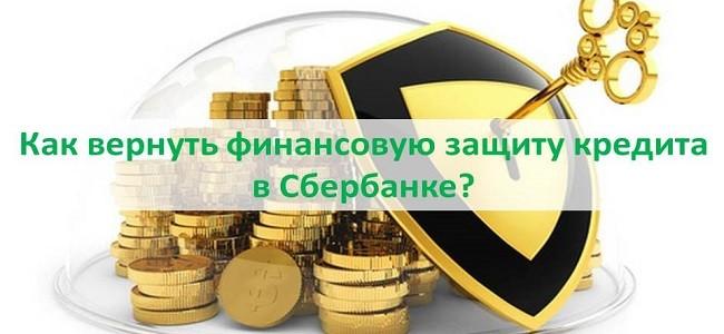 Как вернуть финансовую защиту кредита в Сбербанке