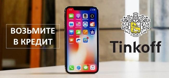Как взять Айфон в кредит в Тинькофф