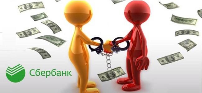 Кредит в Сбербанке под поручительство физических лиц