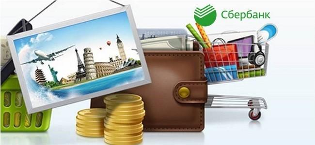 Кредитные предложения Сбербанка для физических лиц