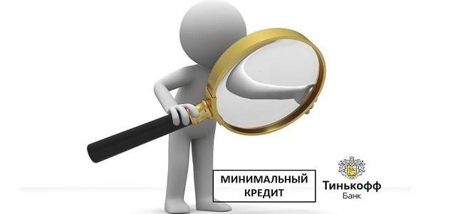 Минимальный кредит в Тинькофф Банке