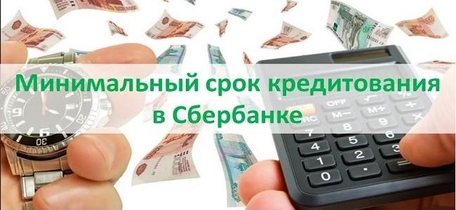 Минимальный срок кредитования в Сбербанке