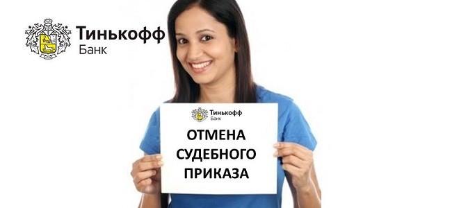 Отмена судебного приказа о взыскании долга по кредиту Тинькофф