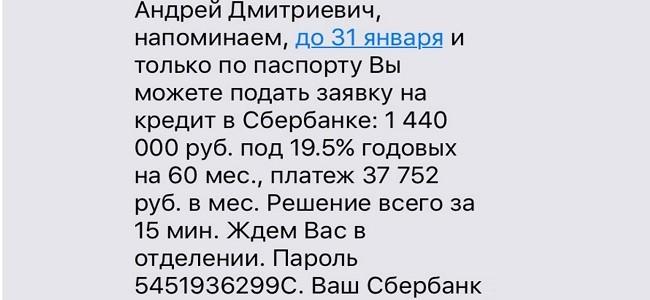 Пришло СМС от Сбербанка на кредит по паспорту с паролем