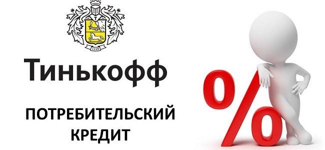 Процент по потребительскому кредиту в Тинькофф Банке