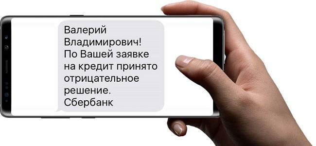 СМС от Сбербанка об отказе в кредите