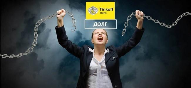 Списывает ли Тинькофф долги