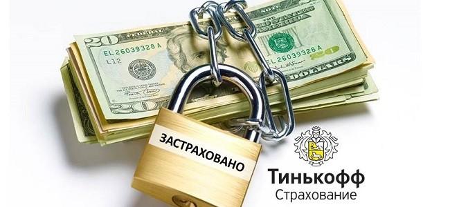 страхование задолженности тинькофф