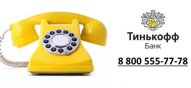 Телефоны кредитного отдела Тинькофф Банка