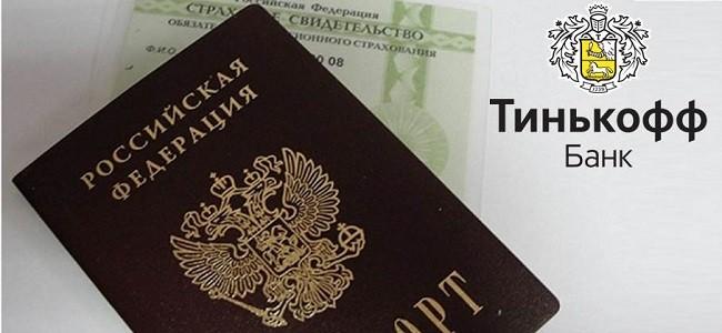 Требования к заемщику по кредитной карте Тинькофф