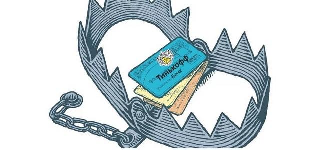 Условия получения кредита в банке Тинькофф