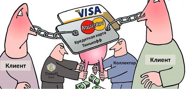 Что будет, если не пользоваться кредитной картой Тинькофф