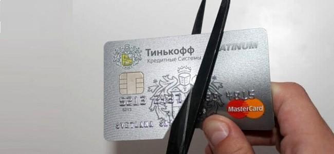Как аннулировать кредитную карту банка Тинькофф