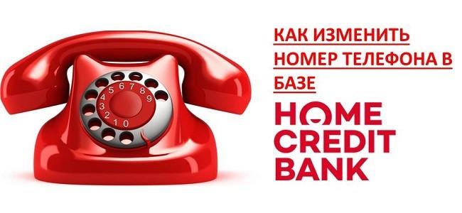 Как изменить номер телефона в Хоум Кредит Банке