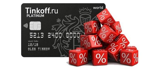 Как начисляются проценты по кредитке Тинькофф Банка