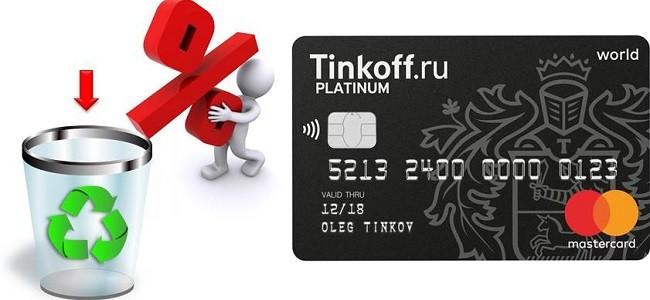 Как не платить проценты по кредитке Тинькофф