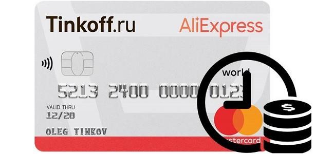 Как оплатить кредит с банковской карты Тинькофф