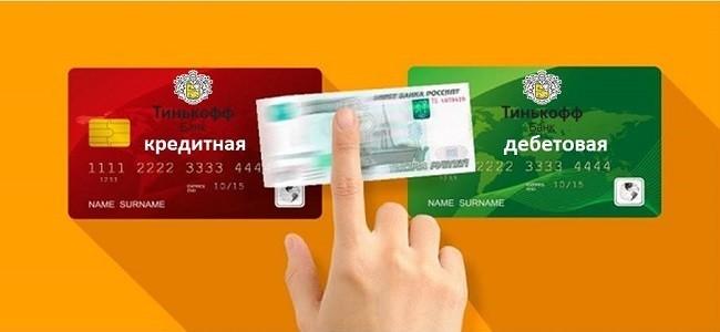 Как перевести деньги с кредитной на дебетовую карту Тинькофф