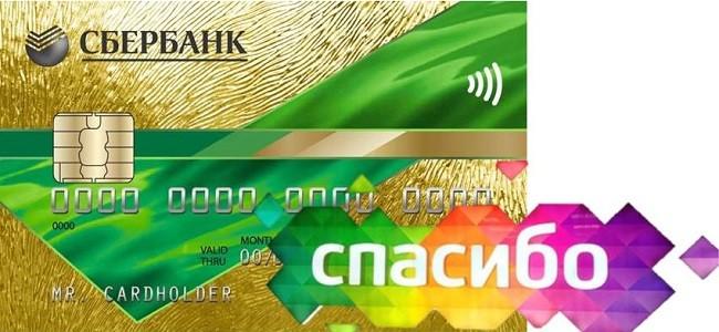 Как подключить бонусы Спасибо от Сбербанка на кредитную карту