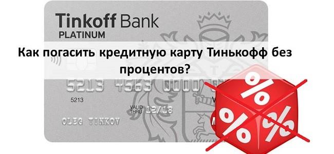 Как погасить кредитную карту Тинькофф без процентов