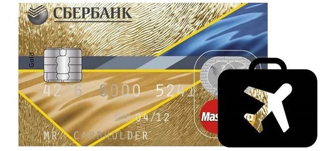 Как пользоваться кредиткой Сбербанка за границей