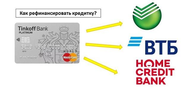 Как рефинансировать кредитную карту Тинькофф в другом банке