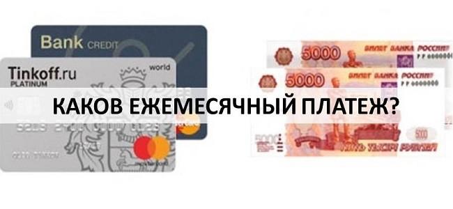 Какой ежемесячный платеж по кредитной карте Тинькофф