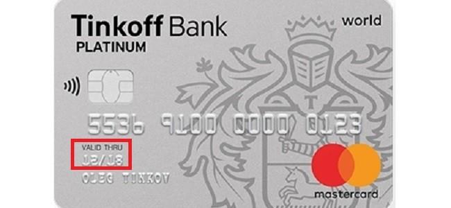 Какой срок действия имеет кредитная карта Тинькофф