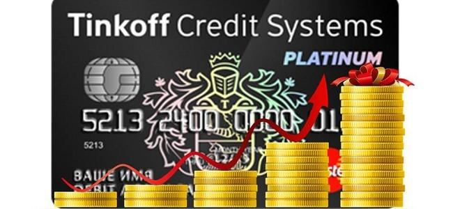 Когда Тинькофф увеличивает кредитный лимит