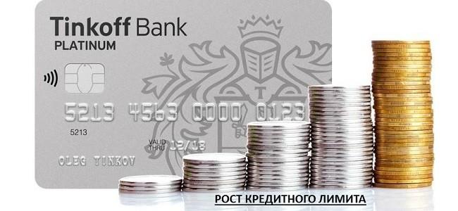 Кредитный лимит по карте Тинькофф Платинум