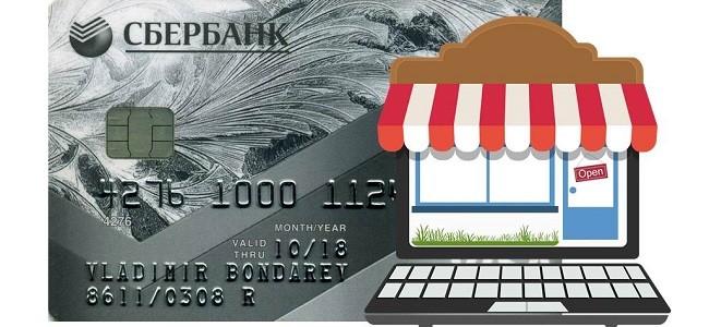 Можно ли расплачиваться кредитной картой Сбербанка в интернет-магазине