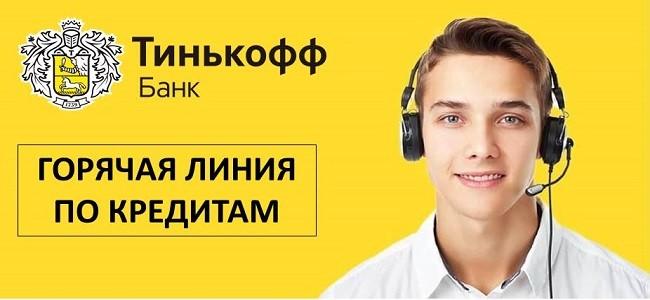 Номер телефона горячей линии по кредиту Тинькофф Банка