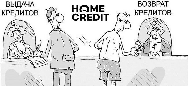 Отзывы о потребительском кредите Хоум Кредит Банка